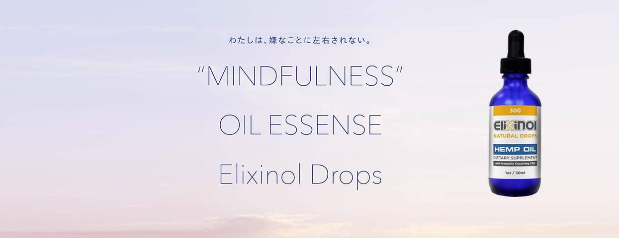 わたしは、嫌なことに左右されない。MINDFULNESS OIL ESSENSE Elixinol Drops
