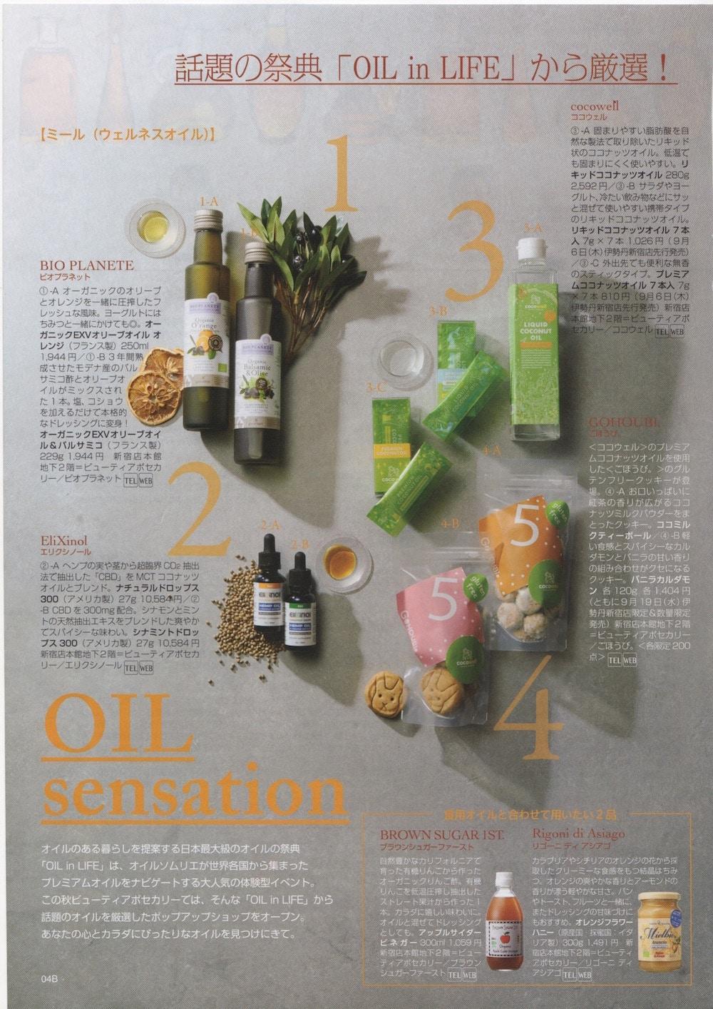 OIL SENSATION。ヘンプの実や茎から超臨界CO2抽出法で抽出した「CBD」をMCTココナッツオイルとブレンド。